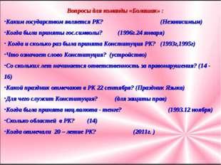 Вопросы для команды «Болашак» : Каким государством является РК? (Независимым