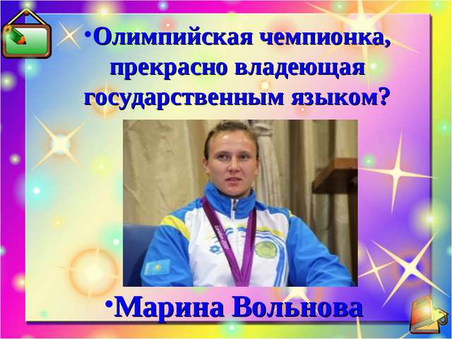Олимпийская чемпионка, прекрасно владеющая государственным языком? Марина Вол...
