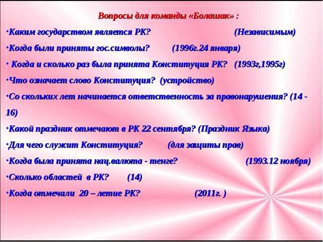 Вопросы для команды «Болашак» : Каким государством является РК? (Независимым...