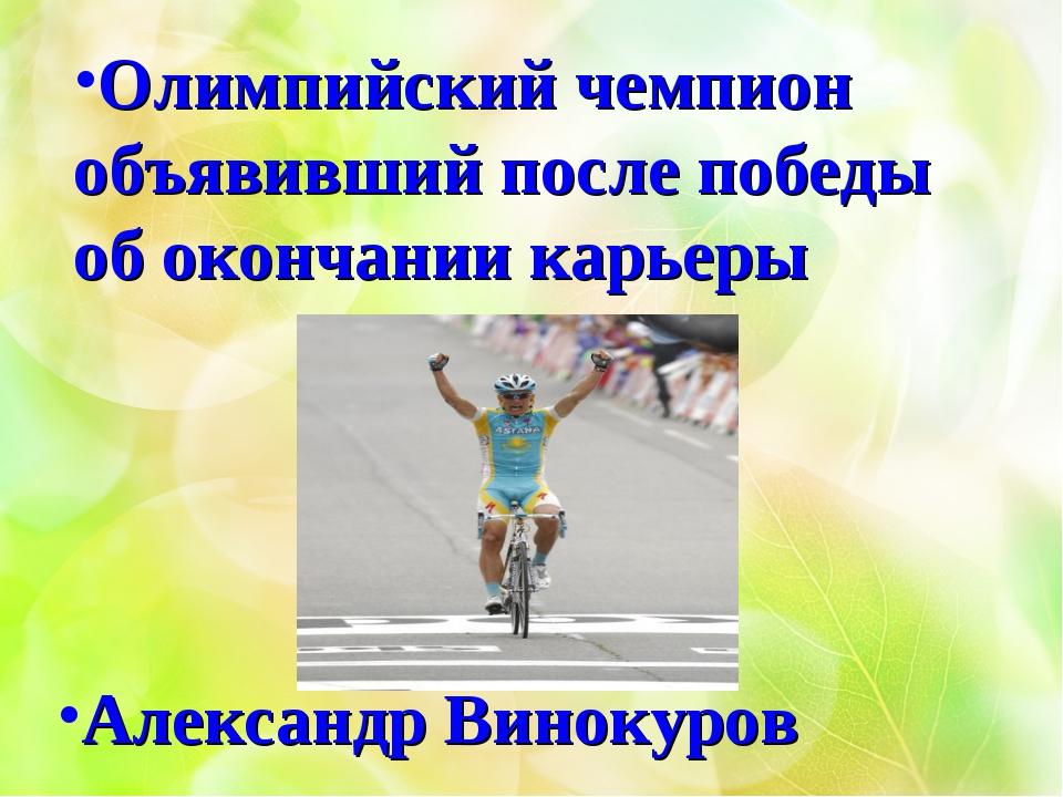 Олимпийский чемпион объявивший после победы об окончании карьеры Александр Ви...