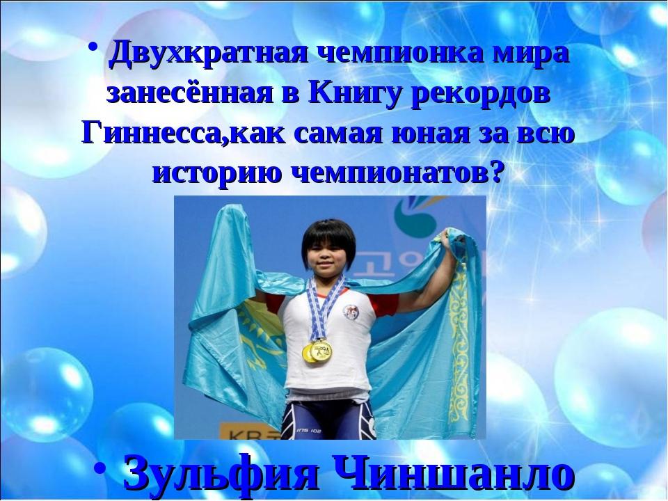 Двухкратная чемпионка мира занесённая в Книгу рекордов Гиннесса,как самая юн...