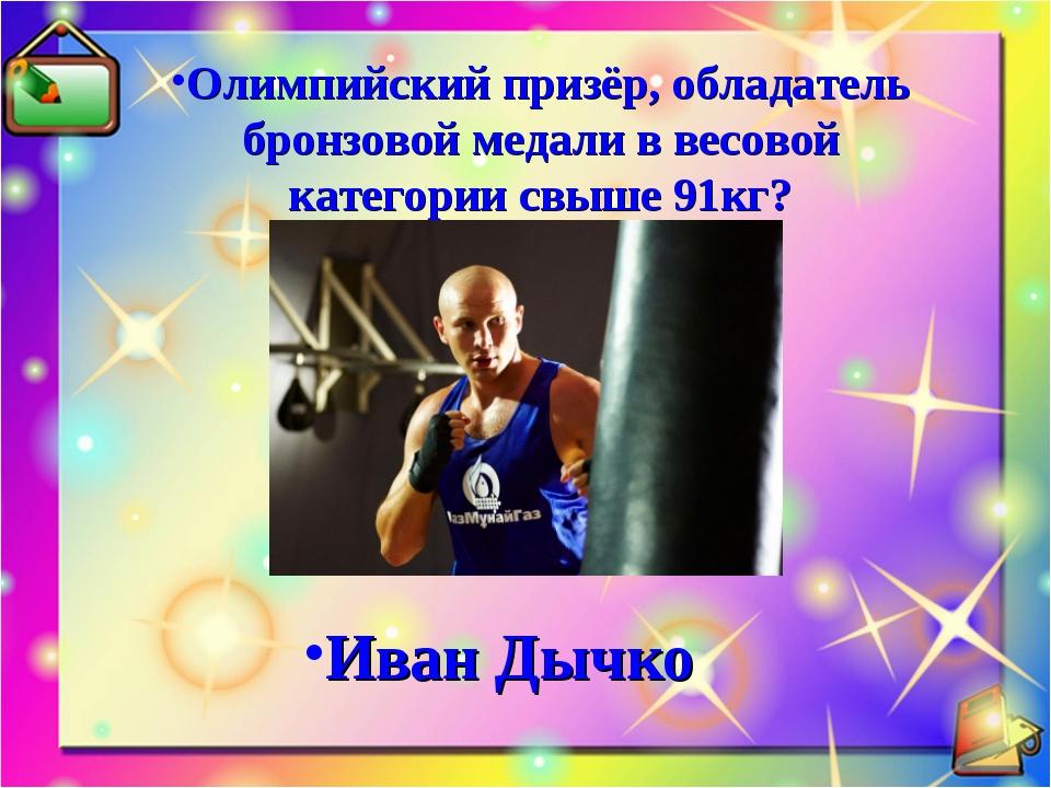 Олимпийский призёр, обладатель бронзовой медали в весовой категории свыше 91к...