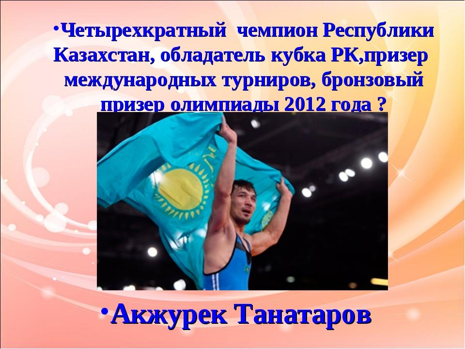 Четырехкратный чемпион Республики Казахстан, обладатель кубка РК,призер между...