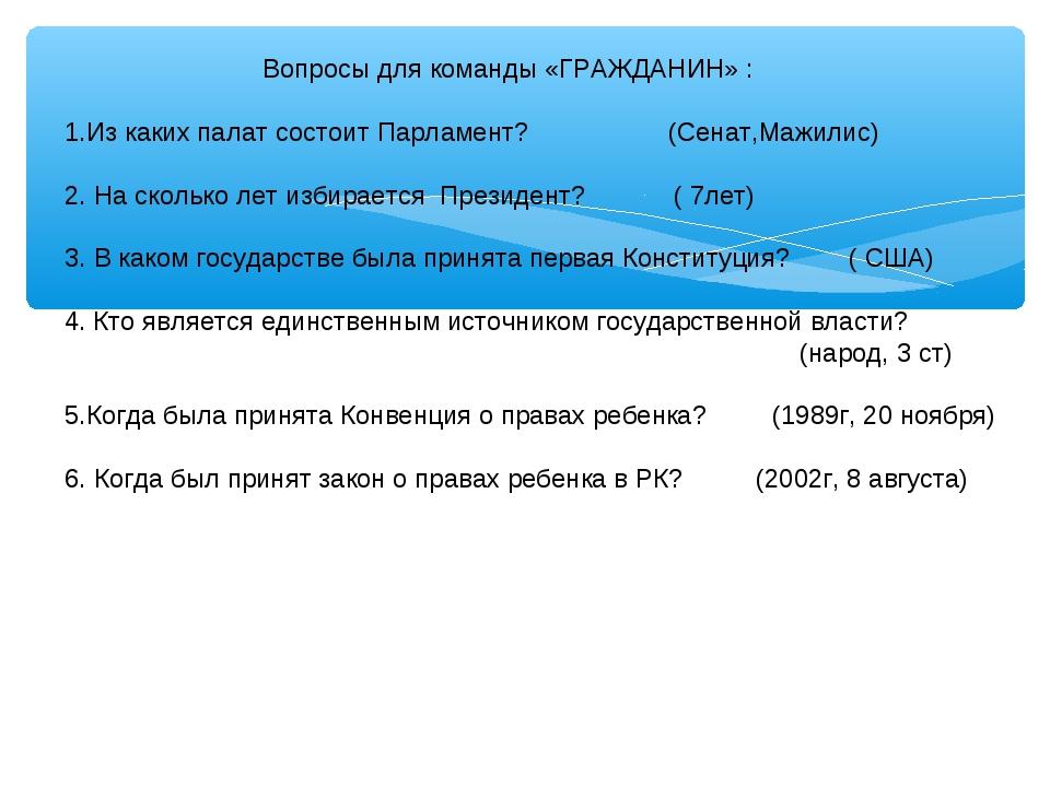 Вопросы для команды «ГРАЖДАНИН» : Из каких палат состоит Парламент? (Сенат,М...