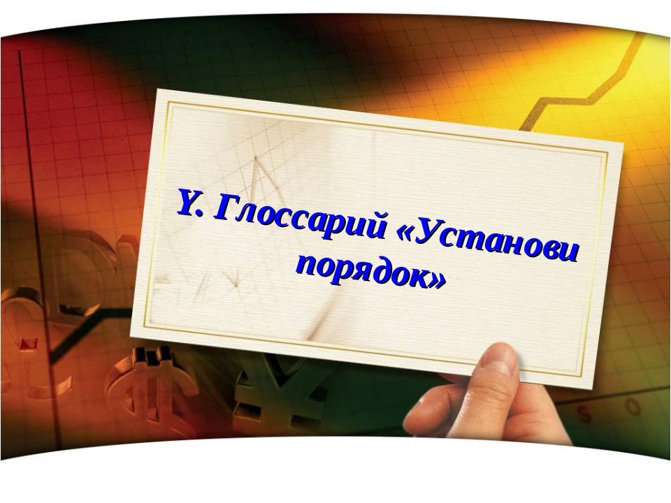 Y. Глоссарий «Установи порядок»