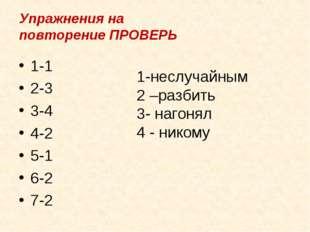 Упражнения на повторение ПРОВЕРЬ 1-1 2-3 3-4 4-2 5-1 6-2 7-2 1-неслучайным 2