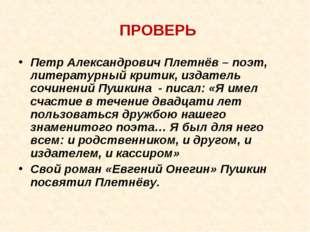 ПРОВЕРЬ Петр Александрович Плетнёв – поэт, литературный критик, издатель сочи