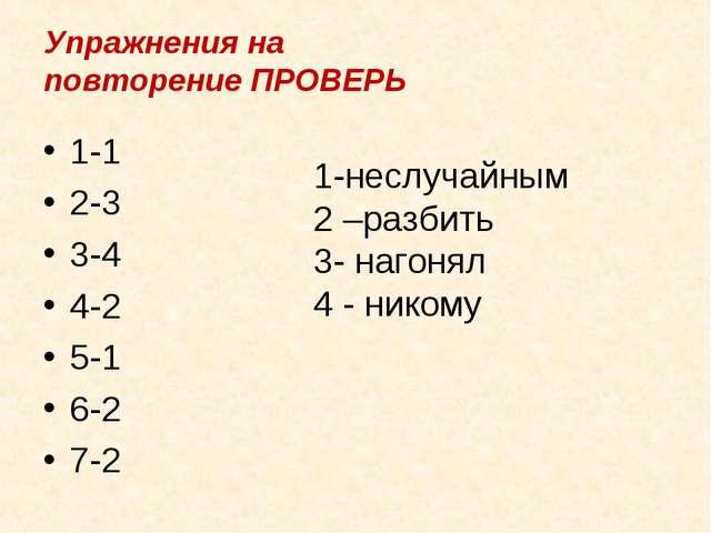 Упражнения на повторение ПРОВЕРЬ 1-1 2-3 3-4 4-2 5-1 6-2 7-2 1-неслучайным 2...