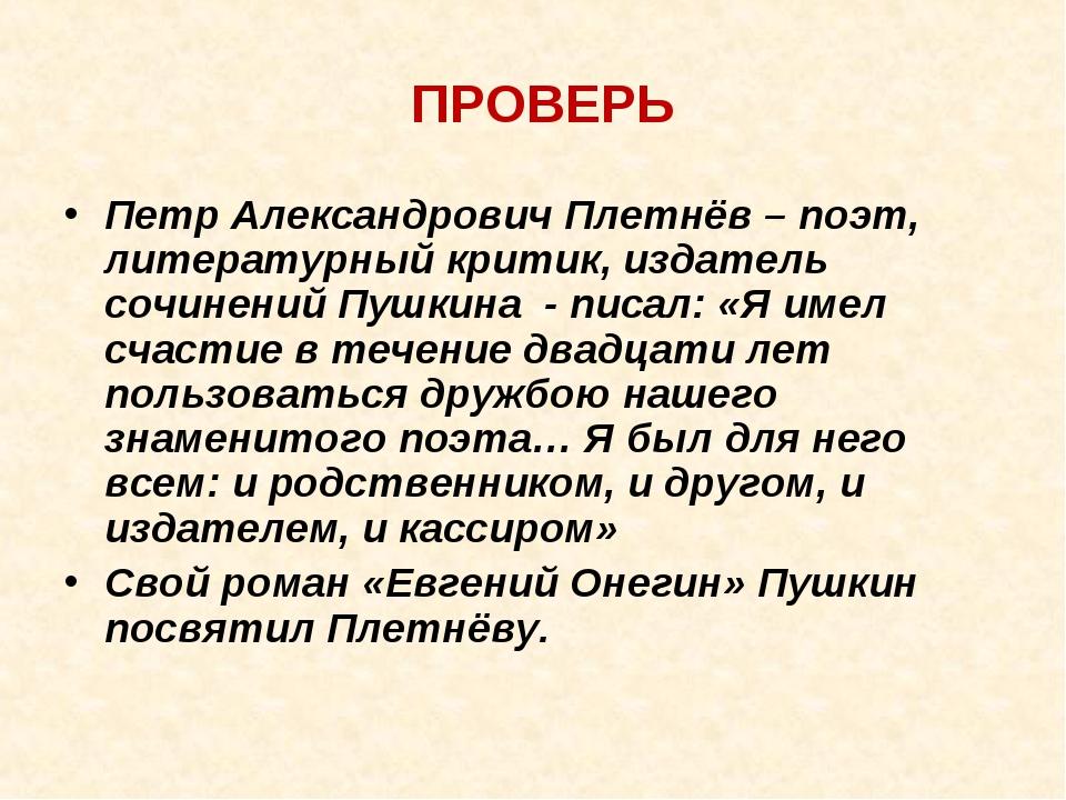 ПРОВЕРЬ Петр Александрович Плетнёв – поэт, литературный критик, издатель сочи...