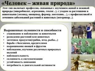 Этот тип включает профессии, связанные с изучением живой и неживой природы (м