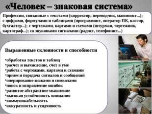 Профессии, связанные с текстами (корректор, переводчик, машинист...); с цифра