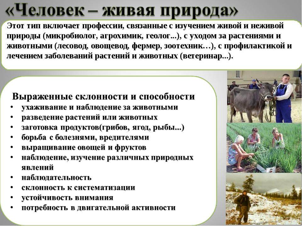 Этот тип включает профессии, связанные с изучением живой и неживой природы (м...