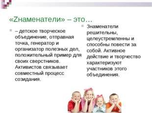 «Zнаменатели» – это… – детское творческое объединение, отправная точка, генер