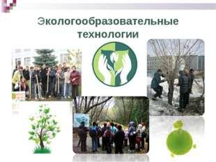 Экологообразовательные технологии