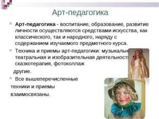 Арт-педагогика Арт-педагогика - воспитание, образование, развитие личности ос