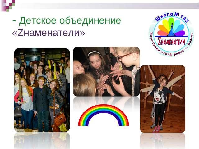 - Детское объединение «Zнаменатели»