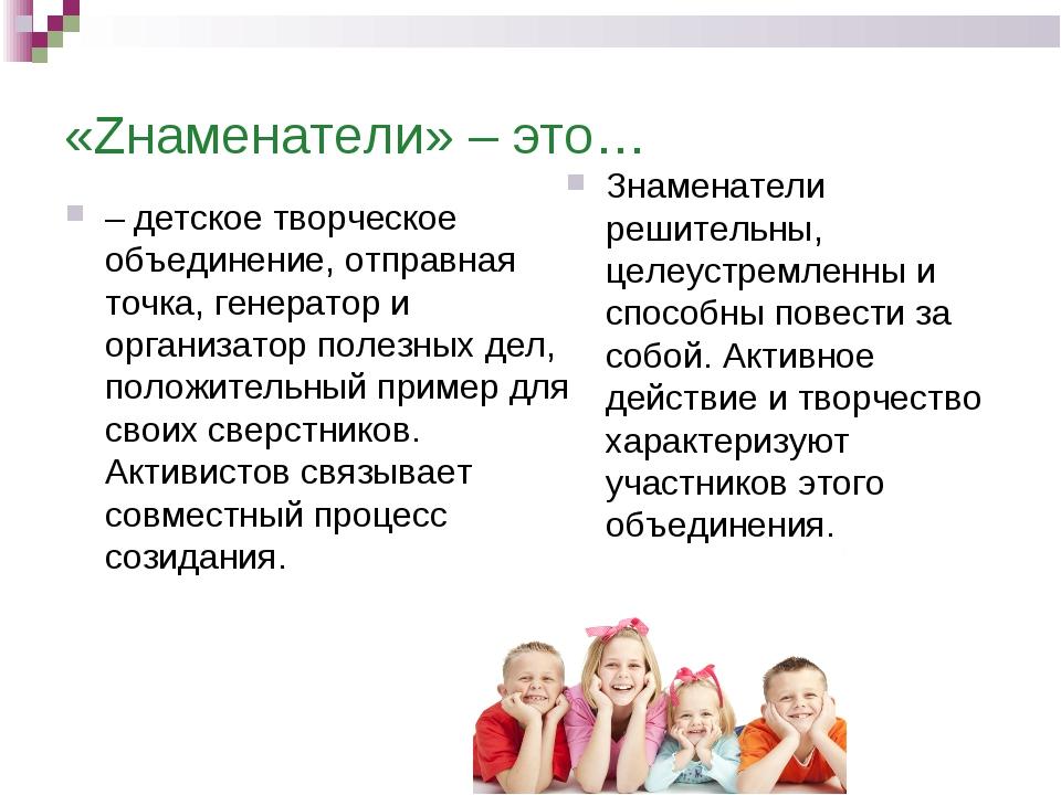 «Zнаменатели» – это… – детское творческое объединение, отправная точка, генер...
