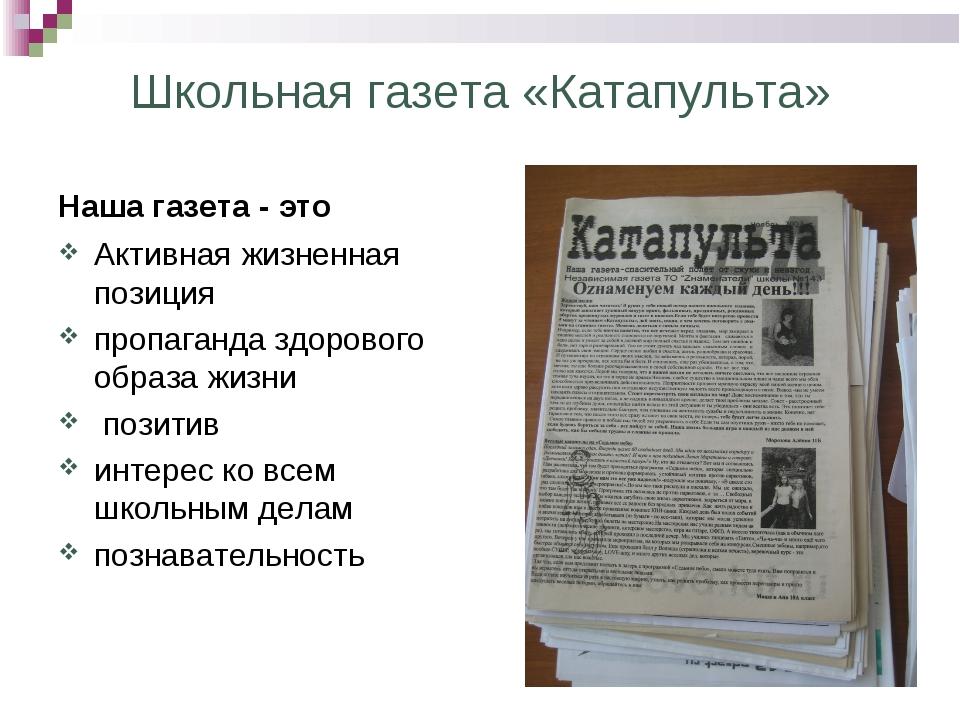 Школьная газета «Катапульта» Наша газета - это Активная жизненная позиция про...