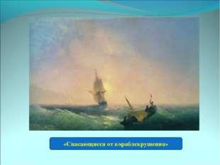 «Спасающиеся от кораблекрушения»