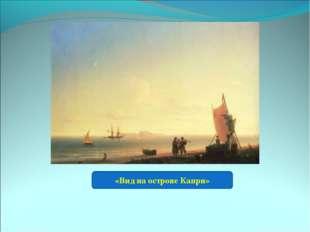 «Вид на острове Капри»