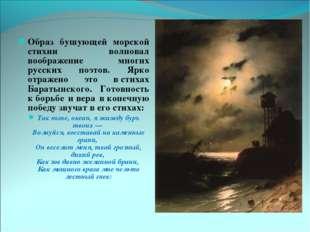 Образ бушующей морской стихии волновал воображение многих русских поэтов. Ярк