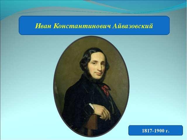 Иван Константинович Айвазовский 1817-1900 г.