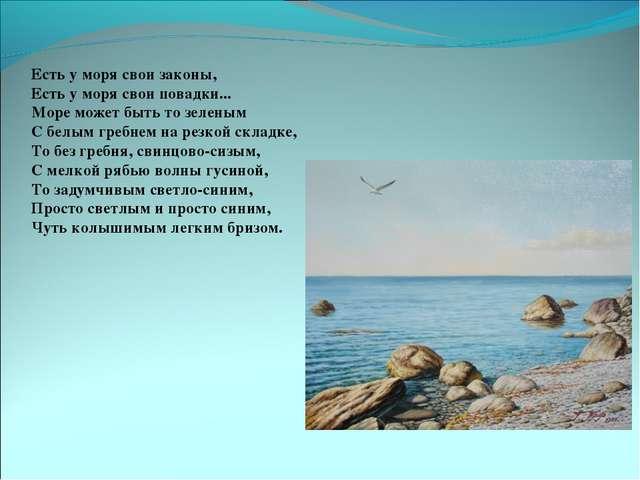 Есть у моря свои законы, Есть у моря свои повадки... Море может быть то зелен...
