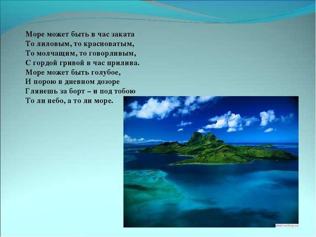 Море может быть в час заката То лиловым, то красноватым, То молчащим, то гово...