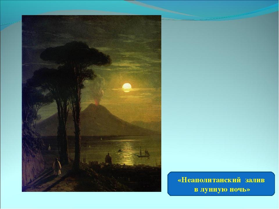 «Неаполитанский залив в лунную ночь»