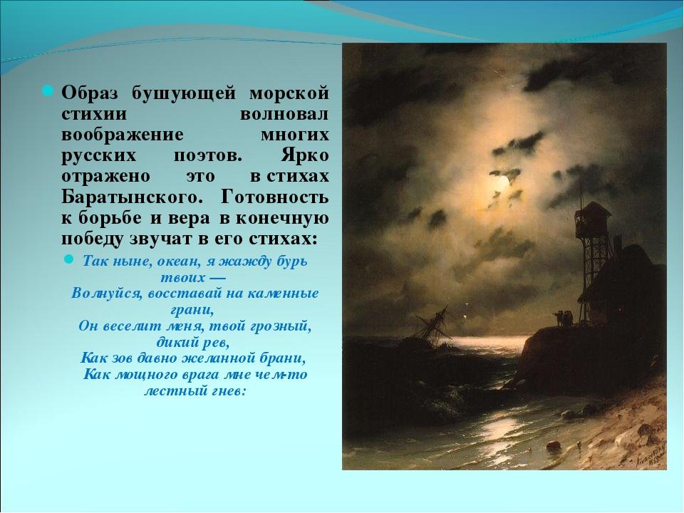 Образ бушующей морской стихии волновал воображение многих русских поэтов. Ярк...