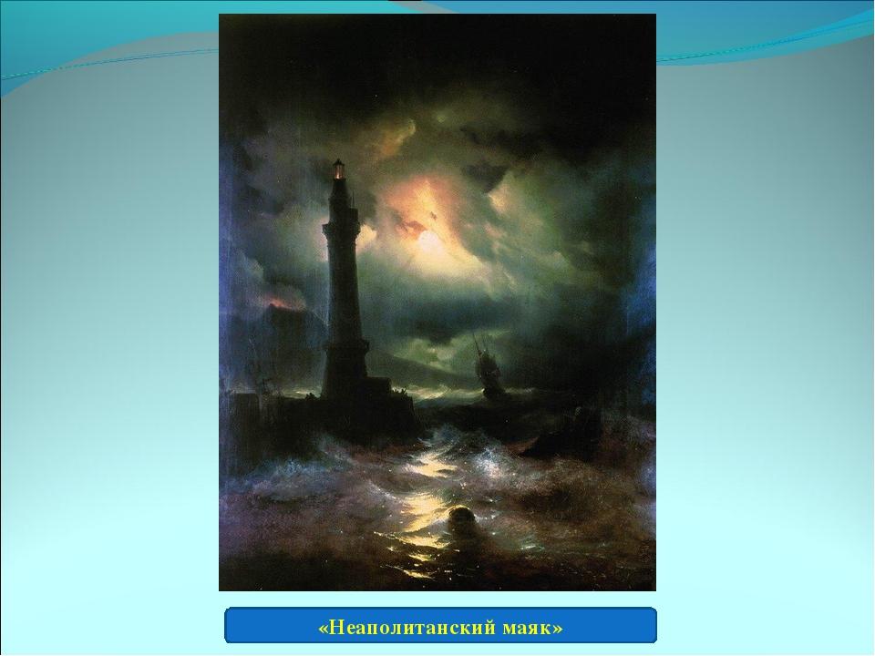 «Неаполитанский маяк»