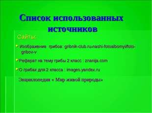 Сайты: • Изображение грибов: gribnik-club.ru›nashi-fotoalbomyi/foto-gribov-v