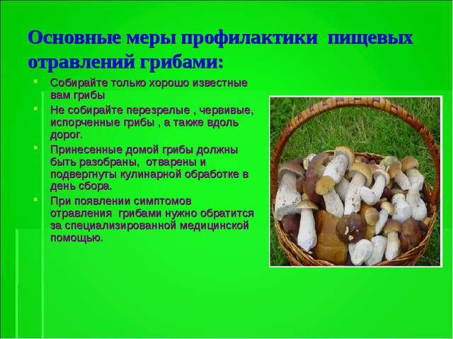 Основные меры профилактики пищевых отравлений грибами: Собирайте только хорош...