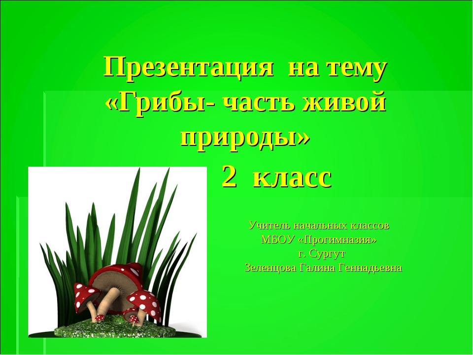 Презентация на тему «Грибы- часть живой природы» 2 класс Учитель начальных кл...