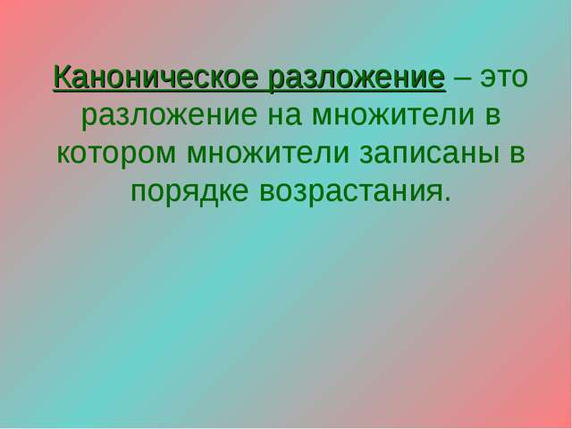 Каноническое разложение – это разложение на множители в котором множители зап...