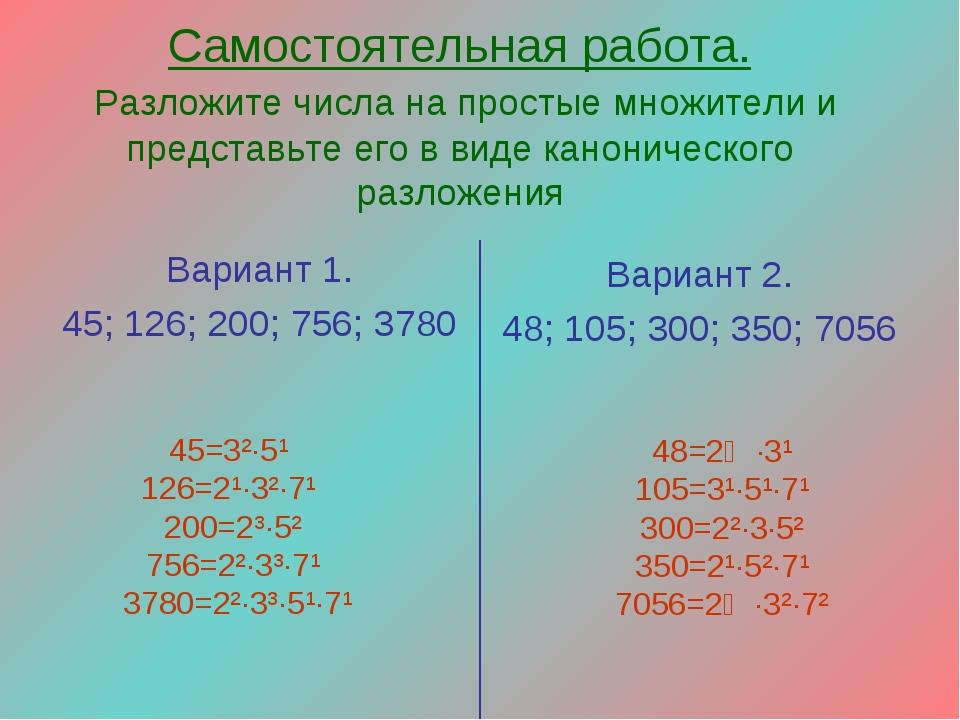 Самостоятельная работа. Разложите числа на простые множители и представьте ег...
