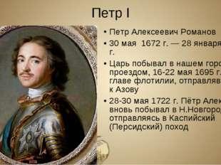Петр I Петр Алексеевич Романов 30 мая 1672 г. — 28 января 1725 г. Царь побыва