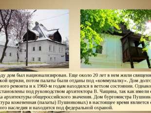 В 1917 году дом был национализирован. Еще около 20 лет в нем жили священники