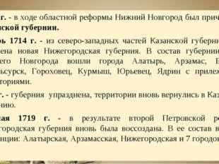 1708 г. - в ходе областной реформы Нижний Новгород был причислен к Казанской