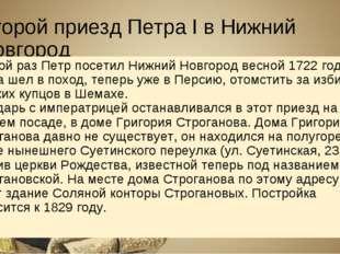 Второй приезд Петра I в Нижний Новгород Второй раз Петр посетил Нижний Новгор