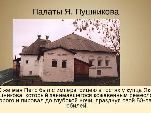 Палаты Я. Пушникова 30 же мая Петр был с императрицею в гостях у купца Якова...