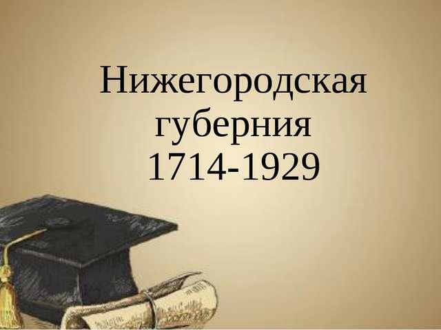 Нижегородская губерния 1714-1929