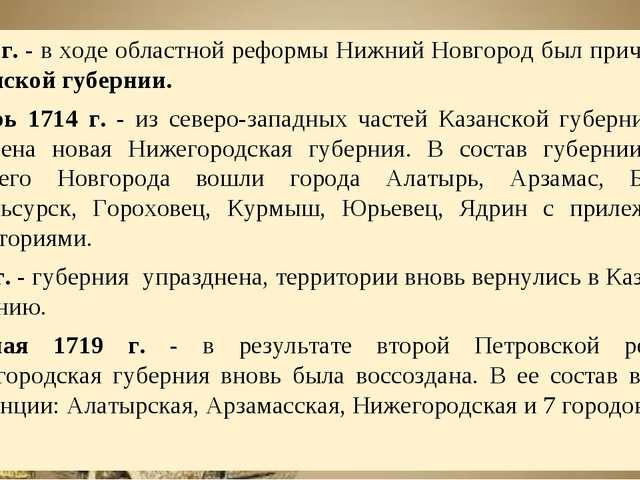 1708 г. - в ходе областной реформы Нижний Новгород был причислен к Казанской...