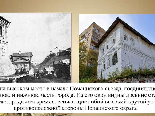 дом на высоком месте в начале Почаинского съезда, соединяющего верхнюю и нижн...
