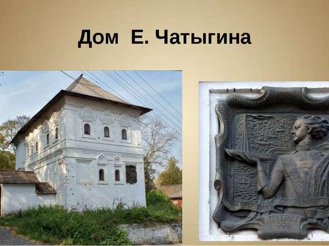 Дом Е. Чатыгина