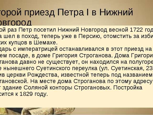 Второй приезд Петра I в Нижний Новгород Второй раз Петр посетил Нижний Новгор...