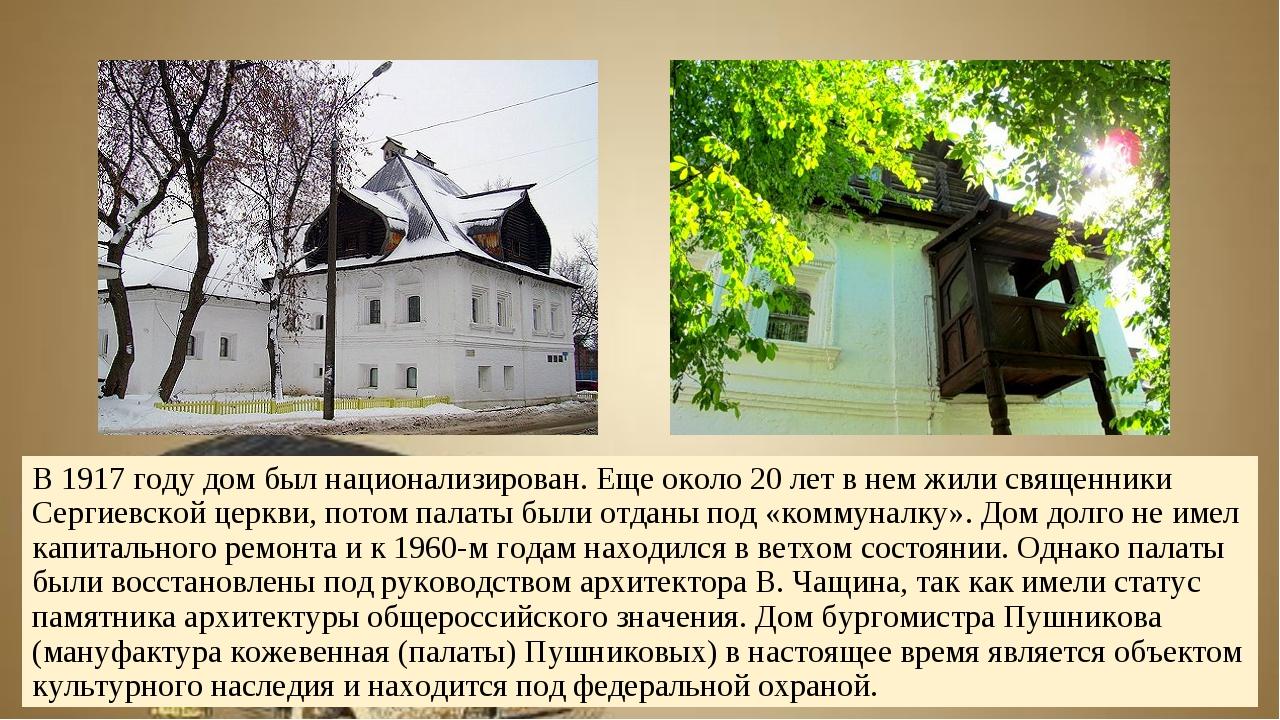 В 1917 году дом был национализирован. Еще около 20 лет в нем жили священники...