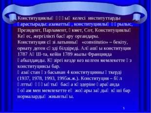 * Конституциялық құқық келесіинституттарды қарастырады: азаматтық, конститу
