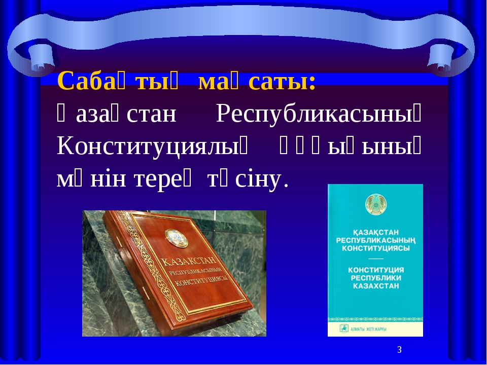 * Сабақтың мақсаты: Қазақстан Республикасының Конституциялық құқығының мәнін...