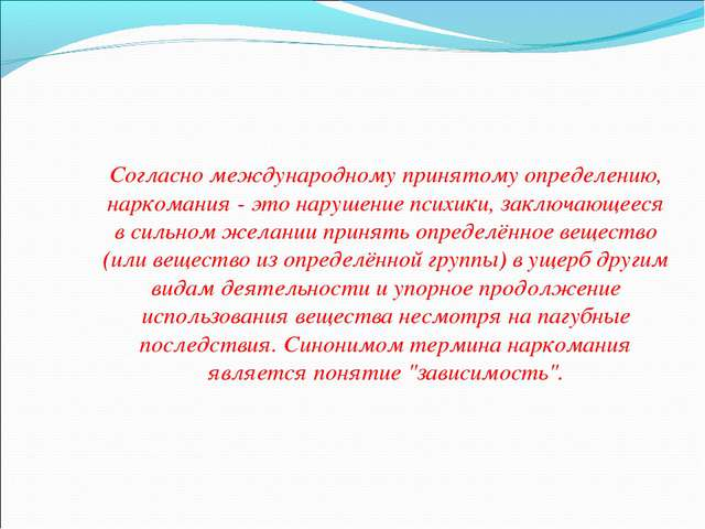 Согласно международному принятому определению, наркомания - это нарушение пси...